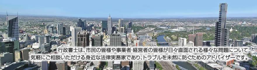 外国人に関する手続、契約書作成、翻訳、コンプライアンスは大阪市北区南森町の行政書士片山行政法務事務所にご相談ください。